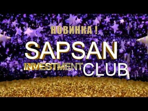 Клуб SAPSAN маркетинг в двух словах. Пассивный доход!