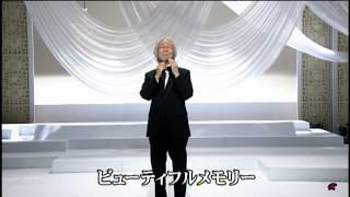 菅原洋一 - ビューティフルメモリー