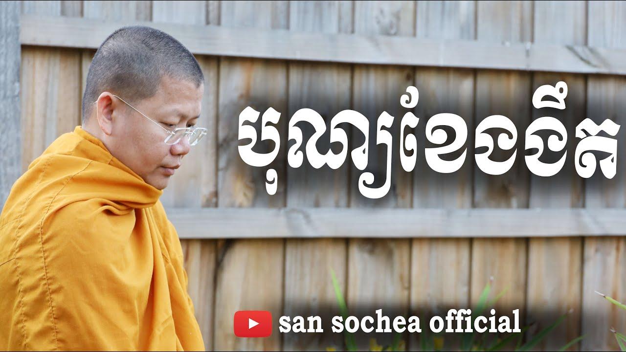 san sochea ធ្វើបុណ្យុខែងងឹត san sochea official