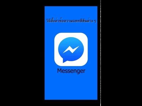 วิธีเปลี่ยน ธีม แชทเฟสบุค messenger setting color