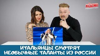 Необычные таланты из России: реакция итальянцев