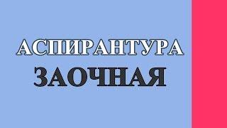 Заочная аспиранутра в России / PhD in Russia