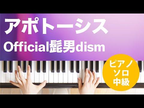 アポトーシス Official髭男dism