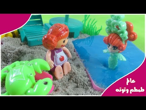 Baby Doll Mermaid Dollhouse on the Beach! baby doli play for kids