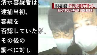 関連動画 清水アキラの三男、ものまねタレント 清水良太郎容疑者 覚醒剤...