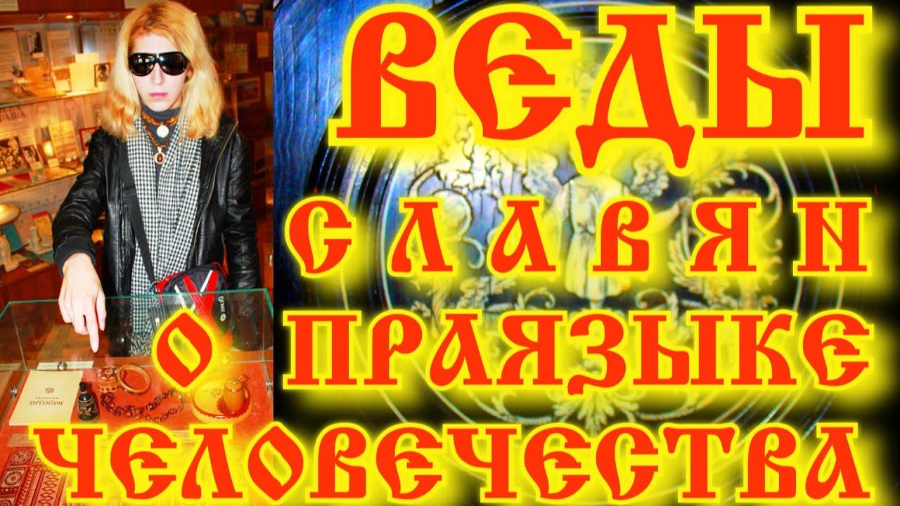 Картинки по запросу русский язык - первоязык на Земле