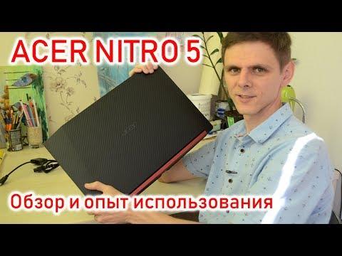 Опыт использования и обзор ACER NITRO 5 + сравнение с ноутбуком ASUS TUF Gaming FX504