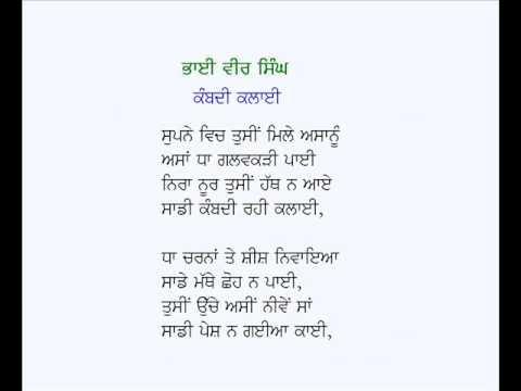 Kambdi Kalaai-Bhai Vir Singh