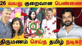 26 வயது குறைவான பெண்ணை திருமணம் செய்த தமிழ் நடிகர்!  | |Tamil Cinema | Kollywood News