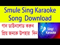 How to download sing smule karaoke song for android or pc