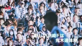 昨季5位の大宮と昨季3位の川崎Fの対決!明治安田生命J1リーグ 第1節 ...