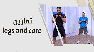 """تمارين """"legs and core"""" - ناصر الشيخ"""