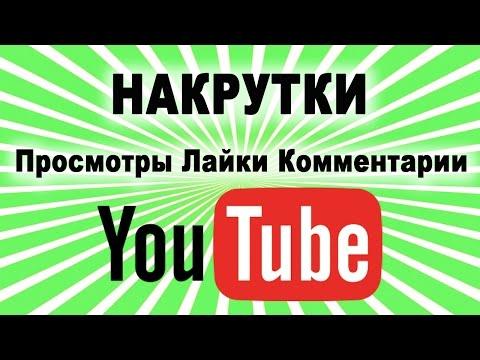 Накрутка просмотров лайков и комментариев на YouTube