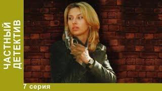 Частный детектив. 7 серия. Детективы. Лучшие Детективы. StarMedia