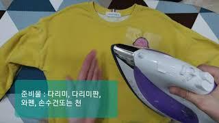 초간단 와펜붙이는 방법(초간단 옷리폼)