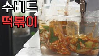 유튜브 최초 수비드 로 만든 떡볶이 :: 쌀떡 밀떡 라…