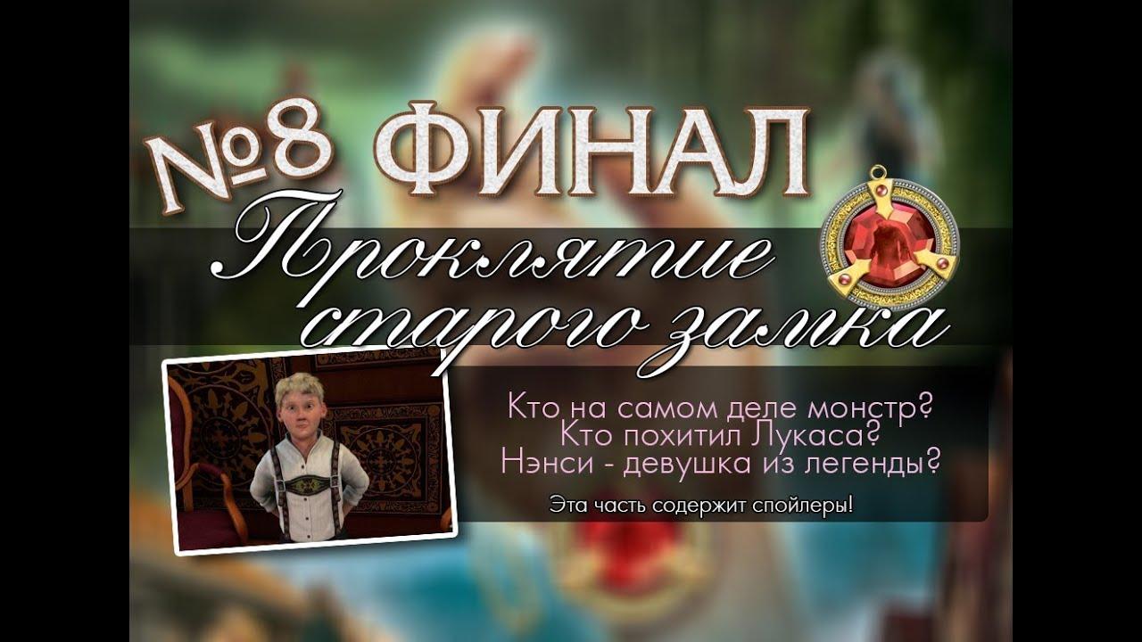 Нэнси дрю проклятье старого замка на русском прохождение