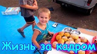 Семья Бровченко. Жизнь за кадром. Обычные будни. (часть 130) (06.17г.)