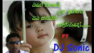 Mage HeeNaye FT DJ Sonic www Mixworld tk