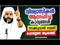 ആഗ രഹ ച ച ക ര യങ ങൾ നടക ക വ ൻ ച ല ല ണ ട ദ ക ർ islamic speech in malayalam 2019 navas mannani