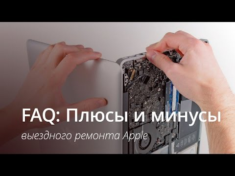 FAQ: Плюсы и минусы выездного ремонта Apple