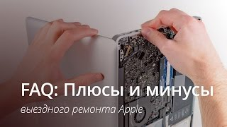 Смотреть видео Ремонт техники Apple