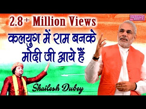 कलयुग में राम बनके मोदी जी आये हैं || Shailesh Dubey || Superhit Hindi Video Song 2017
