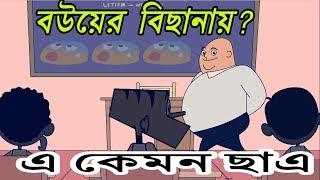 শিক্ষক VS ছাত্র | Bangla Fuuny Jokes | Bangla Funny Dubbing Video 2018 | matha nosto | ONLY BINODON