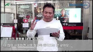 [세이브일렉트릭] 이봉원님 후기 영상 - 이봉원의 봉짬…