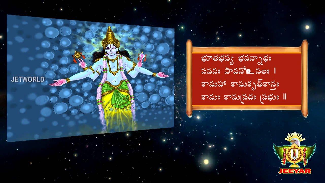 chinna jeeyar swami vishnu sahasranamam audio