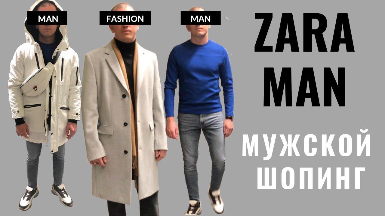 Мужской шопинг влог с примеркой. Как одеваться стильно парню? + КОНКУРС