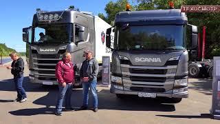 Новое поколение грузовиков Scania. Дальнобойщикам на заметку.
