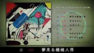 "Kikuo - 4thAlbum ""KIKUOWORLD2"" X-FADE DEMO PV"