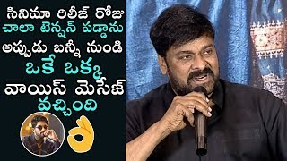 Megastar Chiranjeevi About Allu Arjun | Sye Raa Movie Success Press Meet | Daily Culture