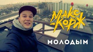 Макс Корж - Молодым (fan video)