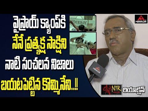 Kommineni Srinivasa Rao Explains NTR Viceroy Hotel Incident | KSR | RGV | Mirror TV Channel