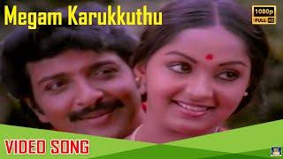 Megam Karukkuthu Mazha Vara Paakkuthu Song HD   மேகம் கருக்குது    KJ Jesudas   Janaki   Sivakumar.