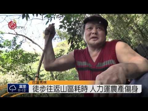 流籠斷1年出入難 大同.大禮生活苦 2015-02-04 TITV 原視新聞 - YouTube