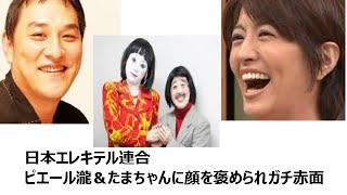 日本エレキテル連合の女子力の高さを褒められ、褒められなれていない中...