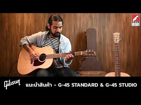 р╕гр╕╡р╕зр╕┤р╕з р╕Бр╕╡р╕Хр╣Йр╕▓р╕гр╣Мр╣Вр╕Ыр╕гр╣Ир╕З Gibson G45 Studio Walunt & G45 Standard Walnut   р╣Ар╕Ър╣К р╣Ар╕Зр╕╡р╕вр╕Ъ р╣Ар╕кр╣Зр╕З
