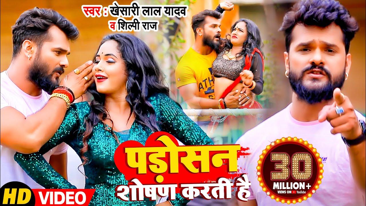 Download #VIDEO   पड़ोसन शोषण करती है   #Khesari Lal Yadav, #Shilpi Raj   Bhojpuri Hit Song 2021