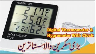 HTC 2, 3 in 1 Digital Thermometer & Hygrometer With Alarm Clock Big LCD