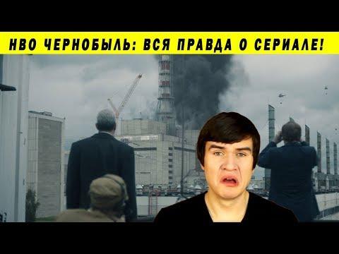 РОССИЯ24 vs HBO ЧЕРНОБЫЛЬ БИТВА ПРОПАГАНДИСТОВ! BadComedian суд КП критика