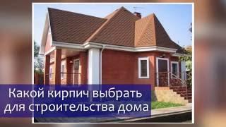 видео Строительство домов из кирпича: особенности и преимущества