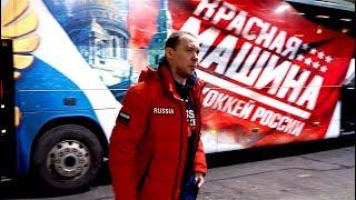 Тренировка сборной России в Хельсинки перед стартом Кубка Карьяла