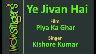 Ye Jivan Hai - Hindi Karaoke Wow Singers