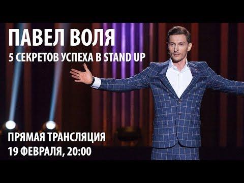 Павел Воля - 5 секретов успеха в Stand Up (прямая трансляция)