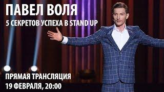 кОНЦЕРТ ПАВЛА ВОЛИ 2017 СМОТРЕТЬ ОНЛАЙН