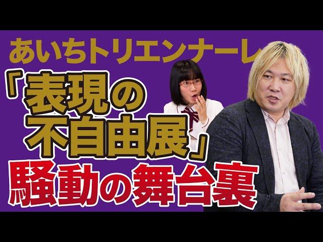 津田大介さんがあの事件の経緯を徹底解説【あいちトリエンナーレ「表現の不自由展」事件】