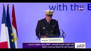 الأخبار - قائد القوات البحرية الفرنسي : العالم يفتخر بالقوات البحرية المصرية